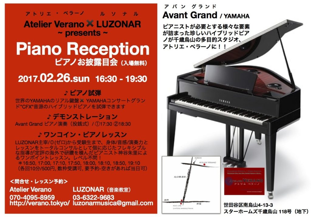 Piano Reception_17.02.26